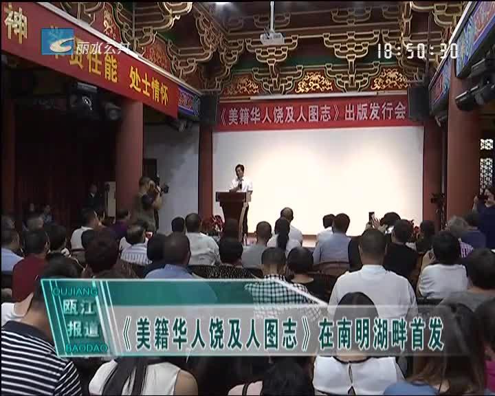 《美籍华人饶及人图志》在南明湖畔首发