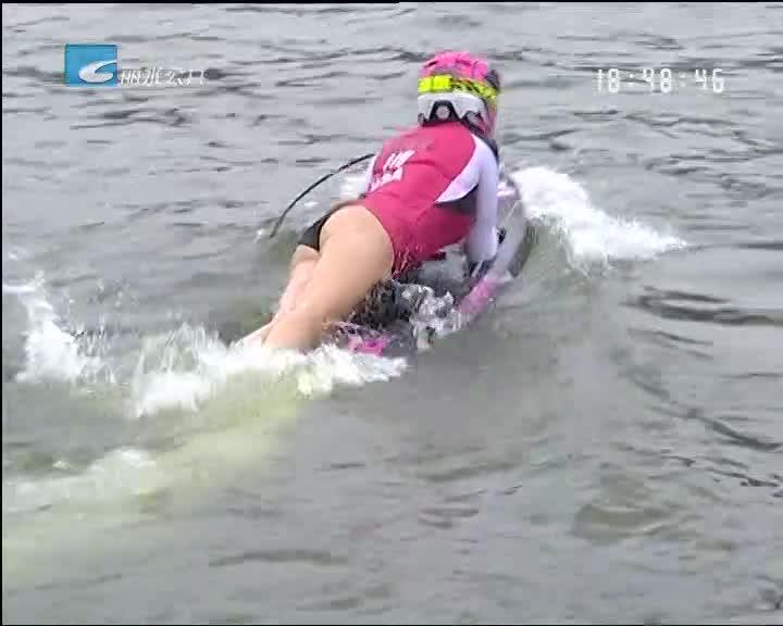 2018国际动力冲浪板中国公开赛(丽水站)开赛