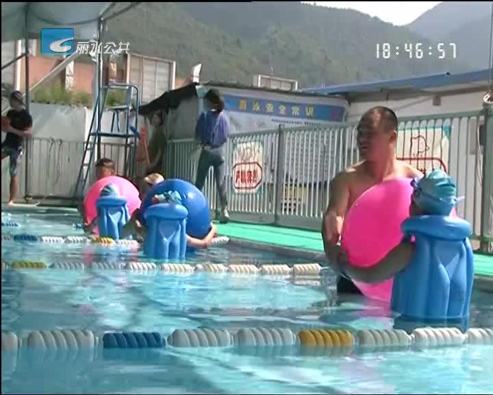 《你的暑假还好吗?》系列报道 游泳馆内亲子互动 暑期生活更注活力
