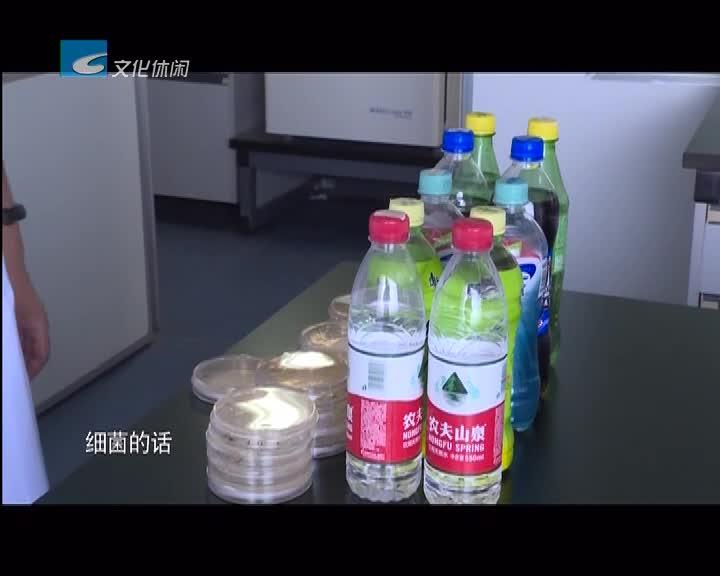 食药实验室 饮料过夜你还会喝吗?
