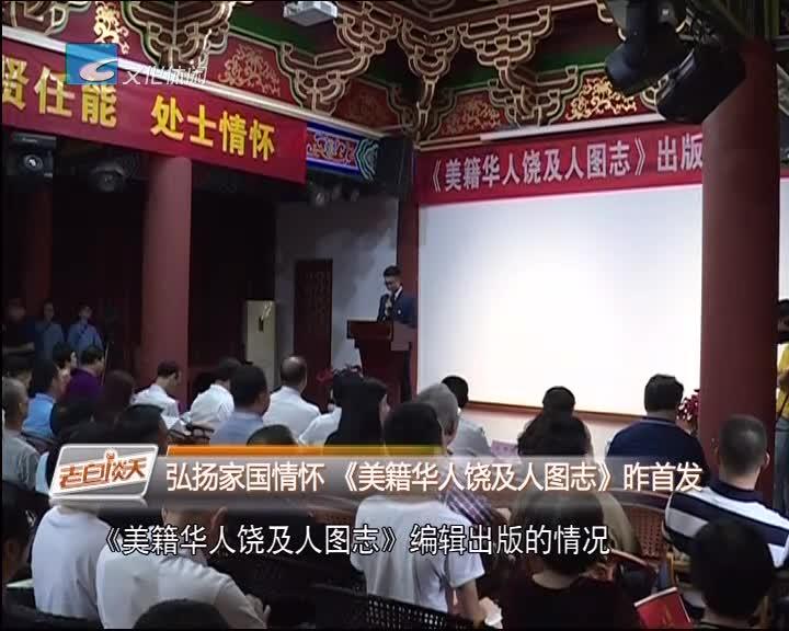 弘扬家国情怀 《美籍华人饶及人图志》昨首发