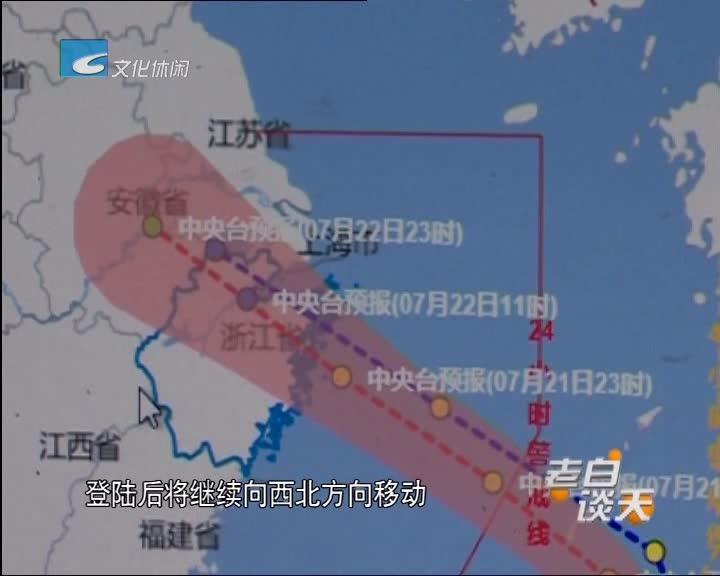 """台风""""安比""""将于明天早晨到上午在浙北至上海登陆"""