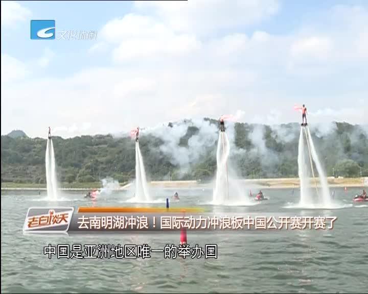 去南明湖冲浪!国际动力冲浪板中国公开赛开赛了