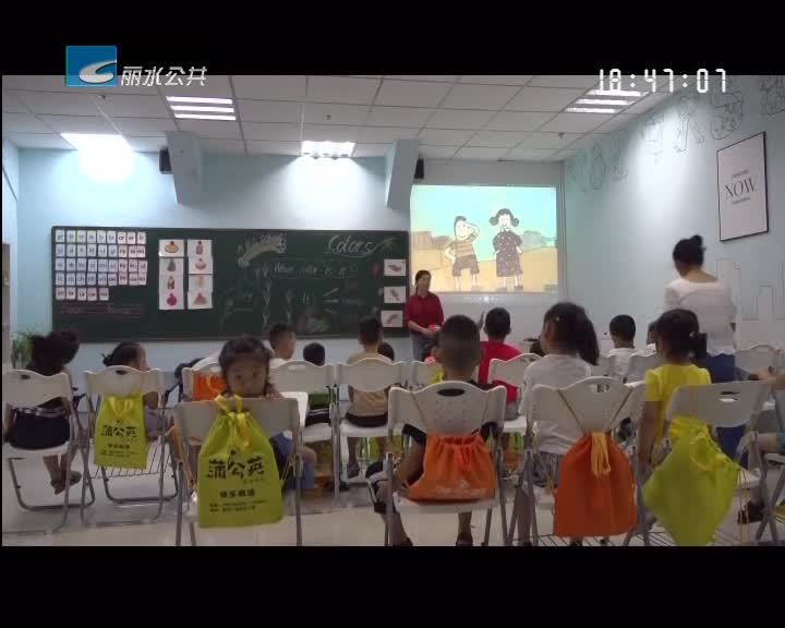 遂昌教育局疏堵结合整顿培训机构