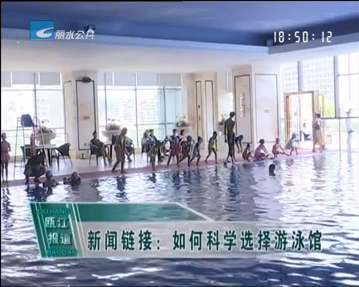 新闻链接:如何科学选择游泳馆