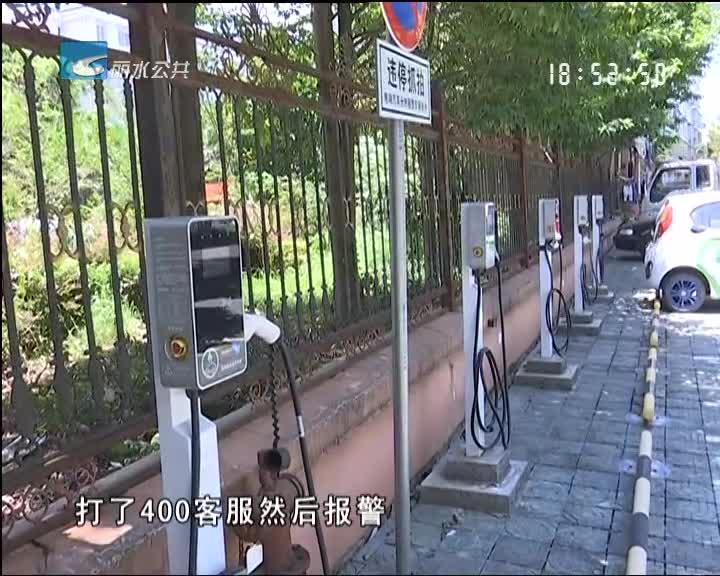 小尹热线:使用电动汽车损坏充电桩 协商之后再赔偿