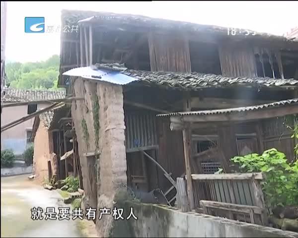 小尹热线:老房歪墙很危险 想修缮却遇难题