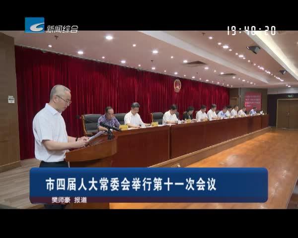 市四届人大常委会举行第十一次会议