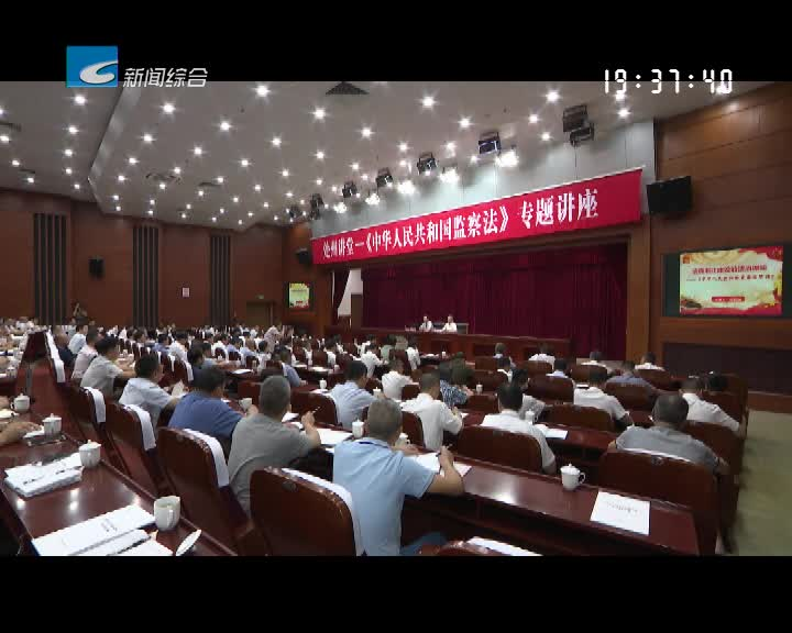 处州讲堂首讲《中华人民共和国监察法》