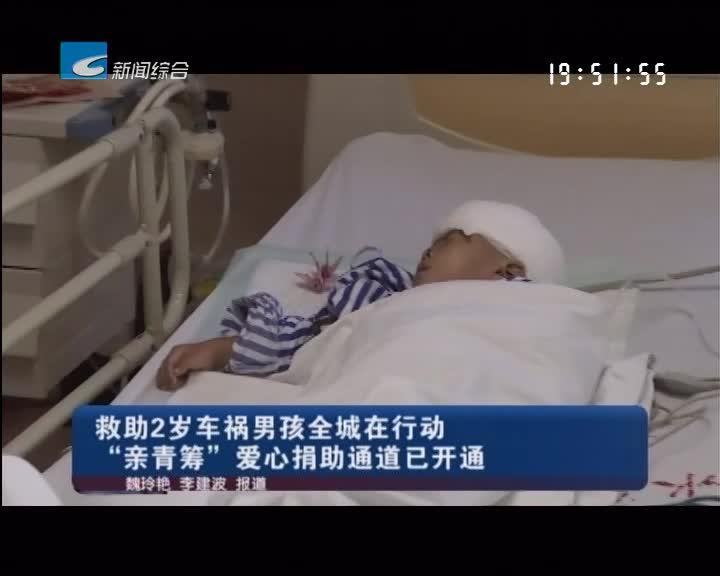 """救助2岁车祸男孩全城在行动 """"亲青筹""""爱心捐助通道已开通"""