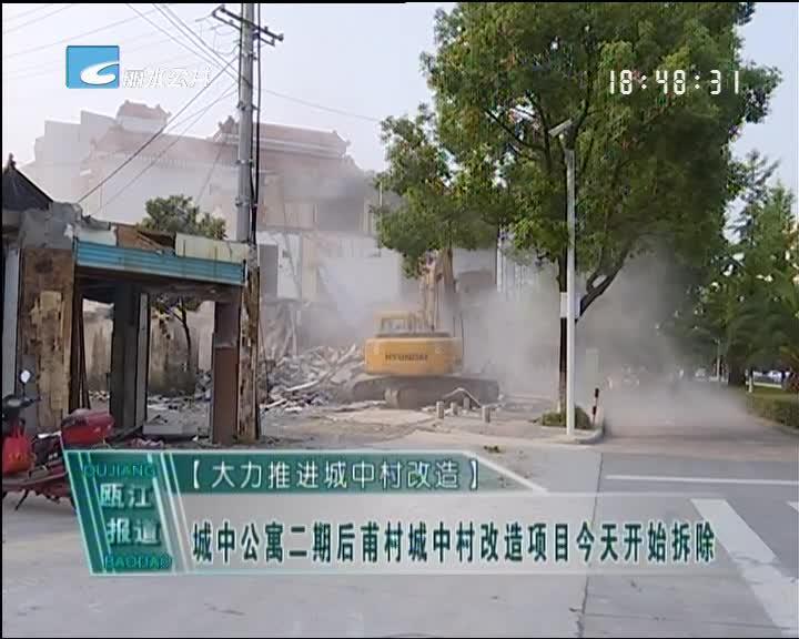 大力推进城中村改造 城中公寓二期后甫村城中村改造项目今天开始拆除