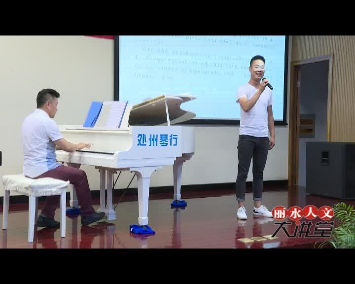 【丽水人文大讲堂】歌唱让生活更美好(四)