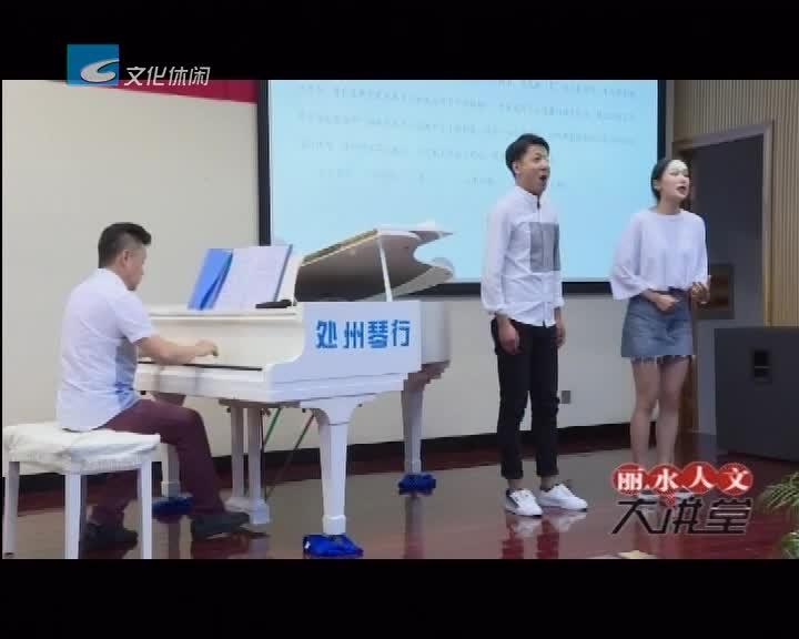 【丽水人文大讲堂】歌唱让生活更美好(五)