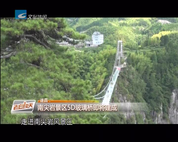 遂昌:南尖岩景区5D玻璃桥即将建成