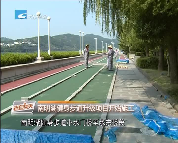 南明湖健身步道升级项目开始施工