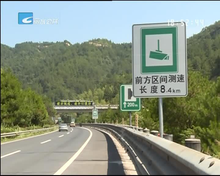 8月1日起 丽龙高速公路两处路段提速