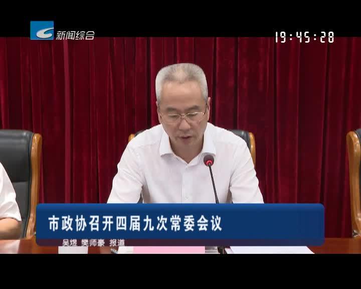 市政协召开四届九次常委会议