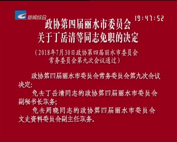 政协第四届丽水市委员会关于丁岳清等同志免职的决定