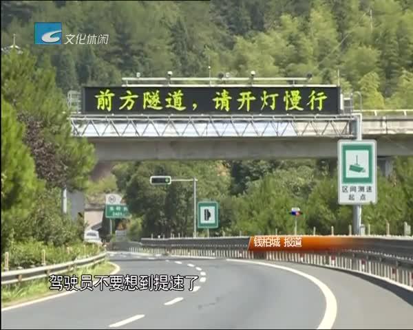 丽龙高速公路两路段明天起提速