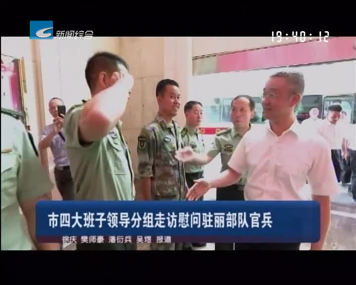 市四大班子领导分组走访慰问驻丽部队官兵