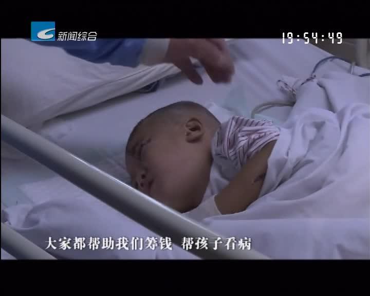 《救助2岁车祸男孩全城在行动 》后续:龙泉车祸男孩病情平稳