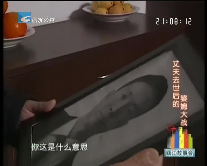 【瓯江故事会】丈夫去世后的婆媳大战