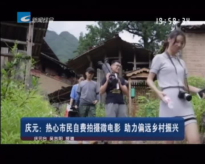 庆元:热心市民自费拍摄微电影 助力偏远乡村振兴