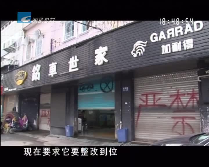 【五水共治看内河】 后甫村一家洗车店被停业整改