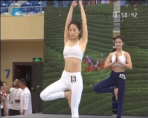 全国健身瑜伽公开赛在丽水举行