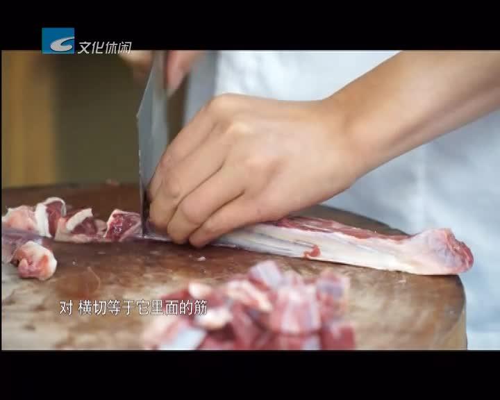 【丽水味道】大师说菜  核桃牛肉