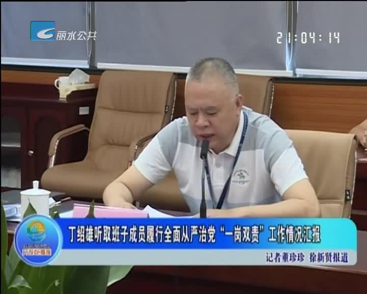 """丁绍雄听取班子成员履行全面从严治党""""一岗双责""""工作情况汇报"""