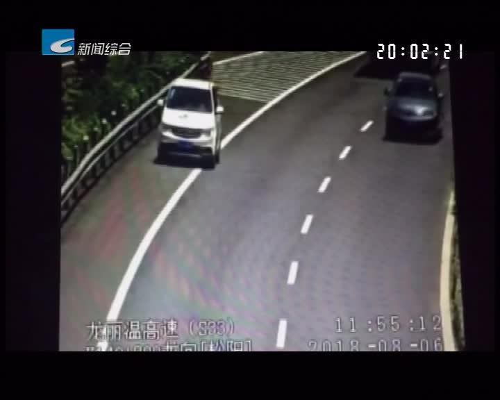 司机高速惊险倒车 交警处以重罚