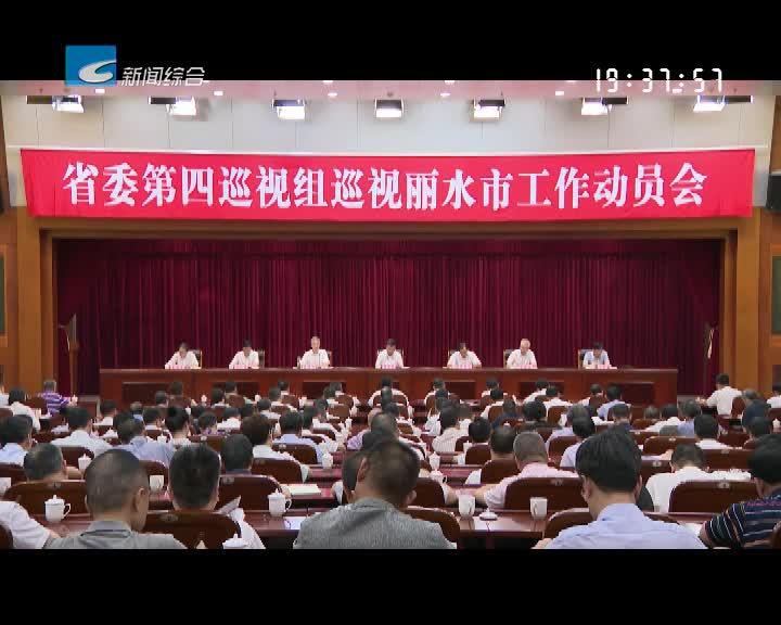 省委第四巡视组巡视丽水市工作动员会召开