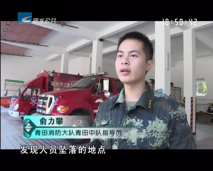 工人坠入3米深地下室 青田消防紧急救援