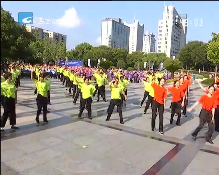 2018全民健身日:全省同步进行 千人齐跳排舞