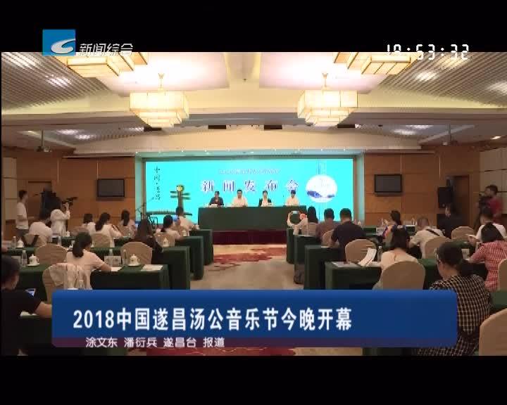2018中国遂昌汤公音乐节今晚开幕