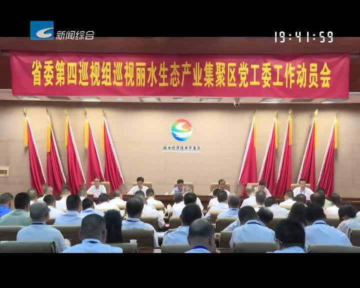 省委第四巡视组巡视丽水生态产业集聚区党工委工作动员会召开