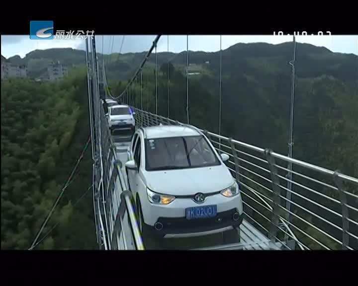 【炫酷天空之桥】玻璃栈道秀车技 十辆汽车同时上桥