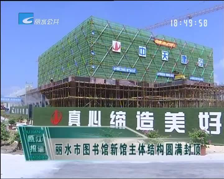 丽水市图书馆新馆主体结构圆满封顶