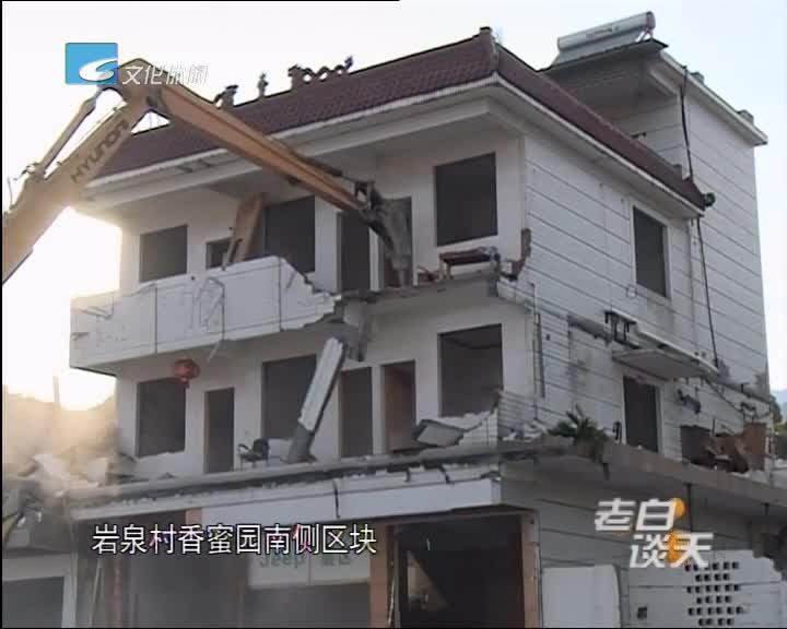 大力推进城中村改造:岩泉村香蜜园南侧区块完成拆除销号
