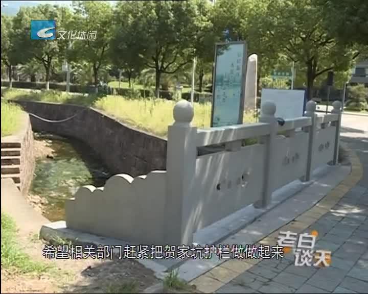 河道没护栏不安全 村民盼消除隐患