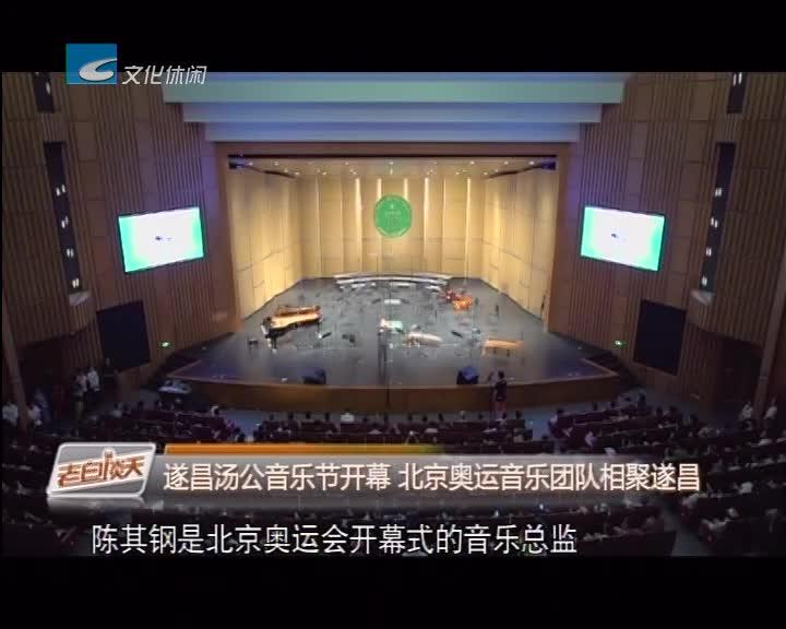 遂昌汤公音乐节开幕 北京奥运音乐团队相聚遂昌