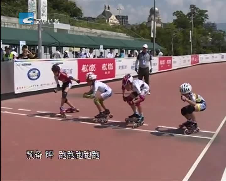 速度轮滑200米追逐赛首次在丽水开赛
