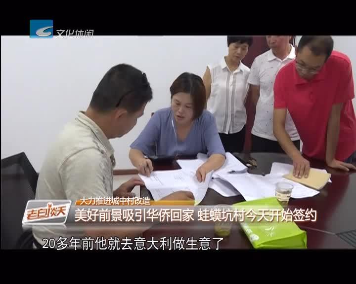 大力推进城中村改造:美好前景吸引华侨回家 蛙蟆坑村今天开始签约
