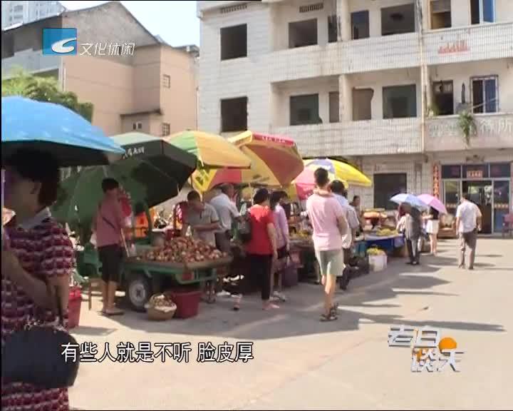 老白讲文明:流动摊贩占道经营通行严重受影响
