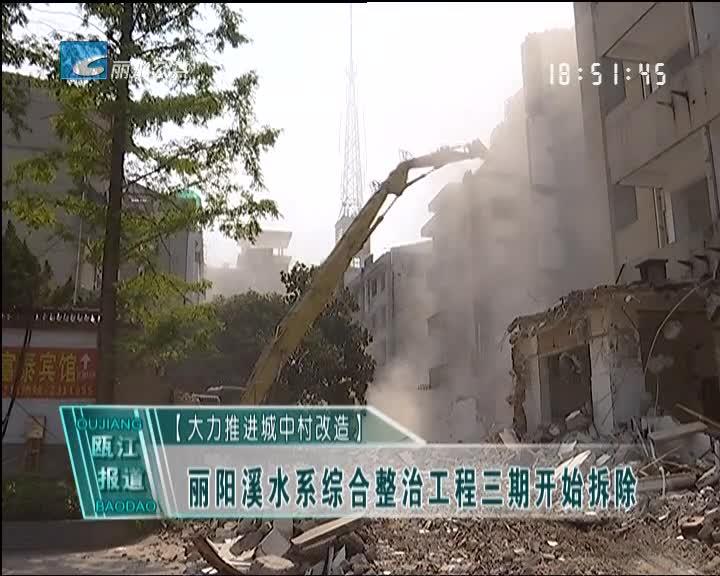 【大力推进城中村改造】丽阳溪水系综合整治工程三期开始拆除