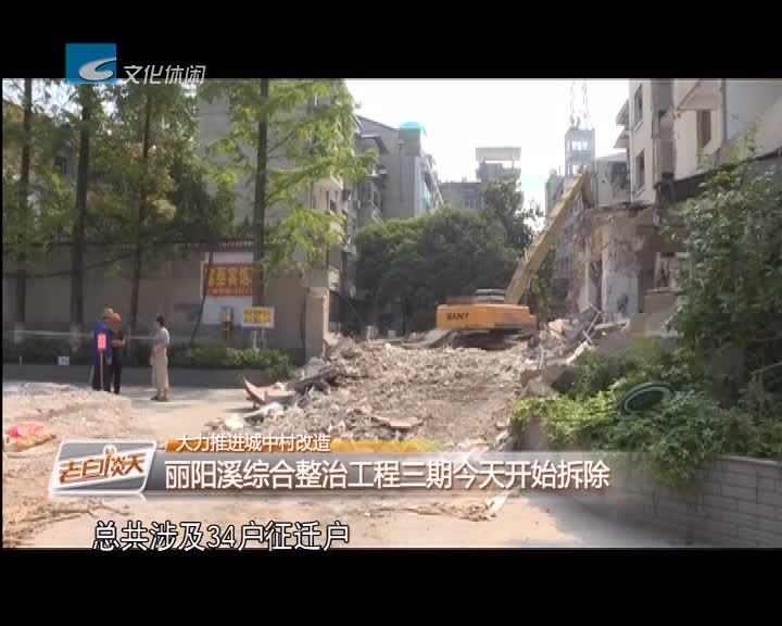 大力推进城中村改造:丽阳溪综合整治工程三期今天开始拆除