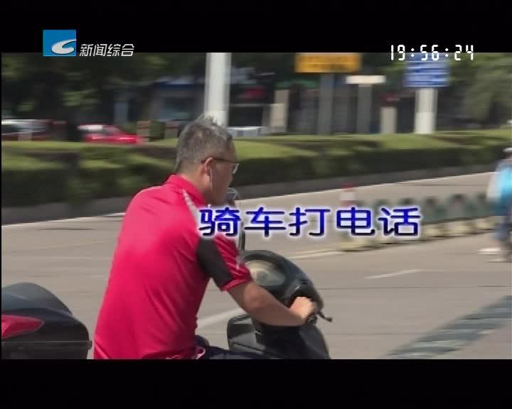 记者调查:电动车隐患多(一):驾驶门槛低 无牌车违法行车事故多发