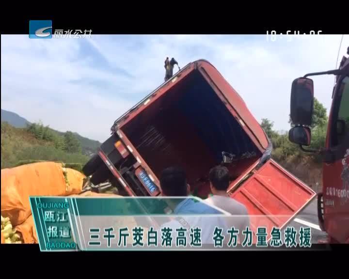三千斤茭白落高速 各方力量急救援