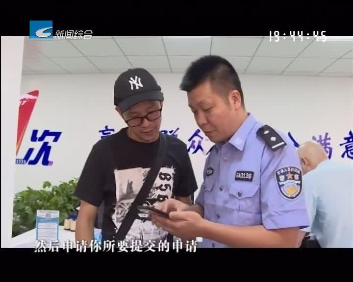 """""""最多跑一次"""":14项公安""""电子证明""""上线 33万华侨办证不用跑"""
